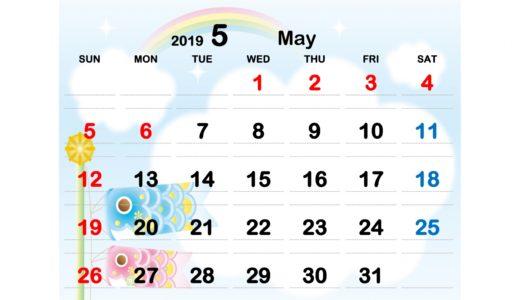 初心者YouTuber必見!年間カレンダーの組み方を教えます!