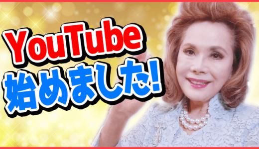 衝撃!デヴィ夫人がYouTuberデビュー!?驚きのコンテンツがすごい!