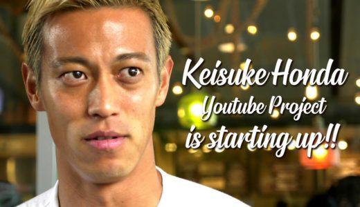 本田圭佑がYouTubeチャンネル始動!「本田圭佑に限界なし」の挑戦へ