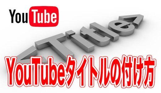 YouTube動画のタイトルに含めるべきキーワードフレーズまとめ!