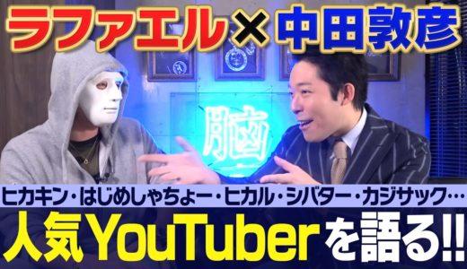 中田敦彦×ラファエル「トーク力のないYouTuberは◯◯をすれば良い」