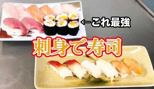 ラブ川食堂が目の前で寿司を握るぞ!目黒「だるま寿司」一日店長決定