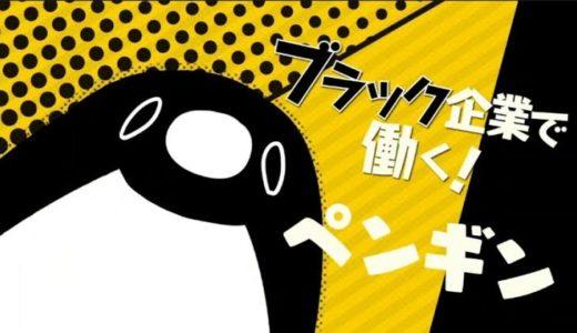 話題沸騰のCTuber「テイコウペンギン」のターゲティングがえげつない件