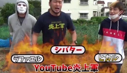 【急上昇まとめ】炎上軍が揃ってランクイン!相鉄の100年記念の感動動画も!