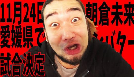 【急上昇まとめ】シバターと朝倉未来の試合前のあの出来事が1位に!
