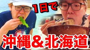【必見】ヒカキン編集技術分析「1日で沖縄の海入って北海道のみそラーメン食べる旅行」編