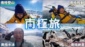 【速報】水溜りボンド、南極大陸で動画を撮影する偉業を成し遂げる