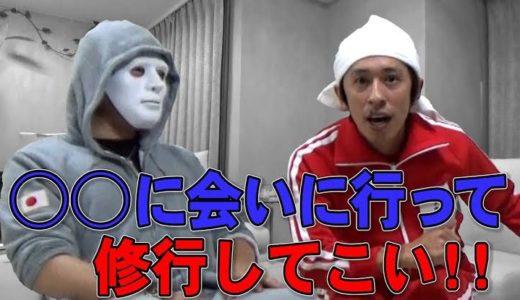 【お宝映像】カジサックさんの初期動画5選。コラボ相手が意外すぎた!