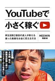 「『YouTubeで小さく稼ぐ』MEGWIN‐関根剣」の画像検索結果