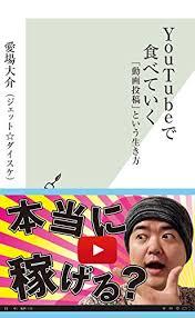 「『YouTubeで食べていく~「動画投稿」という生き方~』愛場大介(ジェットダイスケ)」の画像検索結果