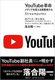 「『YouTube革命 メディアを変える挑戦者たち』ロバート・キンセル」の画像検索結果