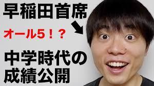 早稲田首席YouTuber!ブレイクスルー佐々木さんの思考を盗み取れ!