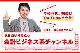 「オタク会計士ch【山田真哉」の画像検索結果