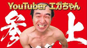 エガちゃんの参入で明らかになった、YouTuberに求められる要素とは