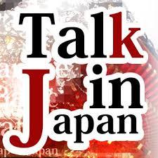 日本文化、ちゃんとわかってる?TalkInJapanさんの教育効果が高すぎる!