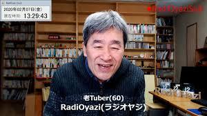 「ラジオヤジ」の画像検索結果