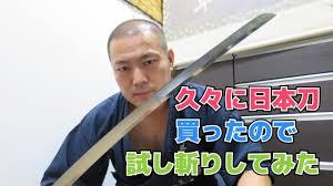 「藁斬り抜刀斎」の画像検索結果