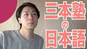 「三本塾Sambon Juku」の画像検索結果