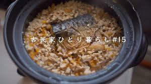 圧倒的な映像美と料理。古民家ひとり暮らしさんのチャンネルが成功を確信させる3つの理由