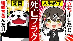 【死亡フラグ】全力回避フラグちゃんの漫画チャンネルから学ぶブランディングがすごい!