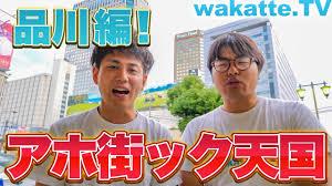 禁断の学歴じゃんけんが大人気!Wakatte.tvが成功した理由は?