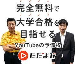【教育革命】YouTuber「ただよび」により駆逐される現代の予備校たち