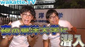 息抜き] ツラい受験期に笑いを! wakatte.TV ~山火先生と高田先生と ...