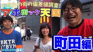 意外と賢かった!!町田でアホ街ック天国【wakatte.TV】#261 - YouTube