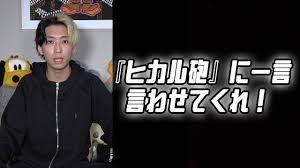 急に生放送したくなった】ヒカル砲、感謝! - YouTube