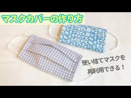 プリーツマスクカバーの作り方(市販のマスクを再利用できる布カバー ...