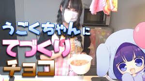 うごくちゃんに手作りチョコあげる!【バレンタイン】 - YouTube