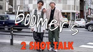 2 SHOT TALK】ファッション系ユーチューバー「boomer's」の二人と ...