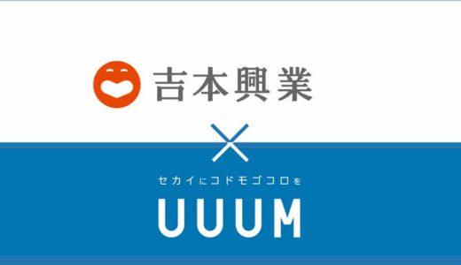 【徹底解剖】吉本興業とUUUMの資本業務提携の先にある未来