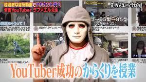 しくじり先生 ラファエル 2020年5月11日 フルバージョン - YouTube
