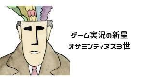 オサミンティヌス3世(通称オサムさん)の素顔とおすすめ動画|プロ ...
