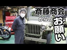【急上昇】車の修理屋、斎藤商会さんの京都はんなりチャンネルさんって何者?