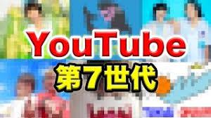 YouTuberにおける第7世代は誰?水溜りボンドの二人が徹底分析!