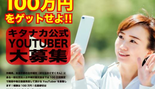 沖縄県、報酬100万円にて公式YouTuber募集!北中城村観光協会の施策とは
